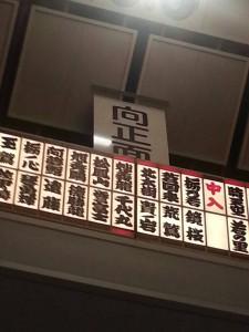 2014.11.19相撲4