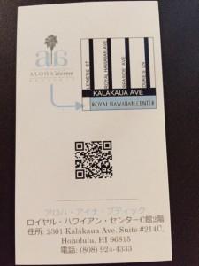 2014.12.19ハワイ5服店
