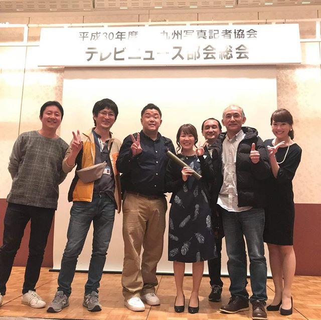 嬉しい司会でした(^-^)☆ 九州・沖縄・山口のカメラマン、編集者の作品に贈られる賞の司会をさせていただきました(^-^)☆ 我がTNCからも、大坂カメラマンが審査員特別賞を受賞☆そして元TNCの報道で一緒にお仕事をしていて、現在はNHK大分で活躍されている田中小秋さんも編集での受賞☆カメラマンや編集マンの映像にかける熱い想いや、こだわり、そこから伝えたいものが垣間られ、カメラマン魂を感じた表彰式でした☆ 受賞者の皆さん、本当におめでとうございました!!! #九州写真記者協会#テレビニュース部会#九写協 #カメラマン #編集マン #表彰式 #司会 #tnc#大坂カメラマン#田中子秋さん#おめでとうございます#カメラマン魂