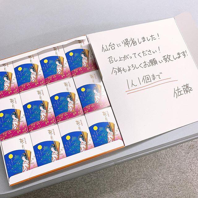 1人1個まで。ついに、こんな文言がお土産(萩の月)に書かれるようになりました!ちなみに噂のO谷アナは、春高バレーのため東京出張中。今のところ1人1個ずついただけそうです(o^^o)#お土産#仙台名物#萩の月#みんな大好きなお土産#1人1個#佐藤ちゃんありがとう #tnc #アナウンサー