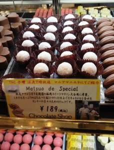 matsuo-de-special2