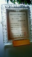ナレーション部門ブロック賞
